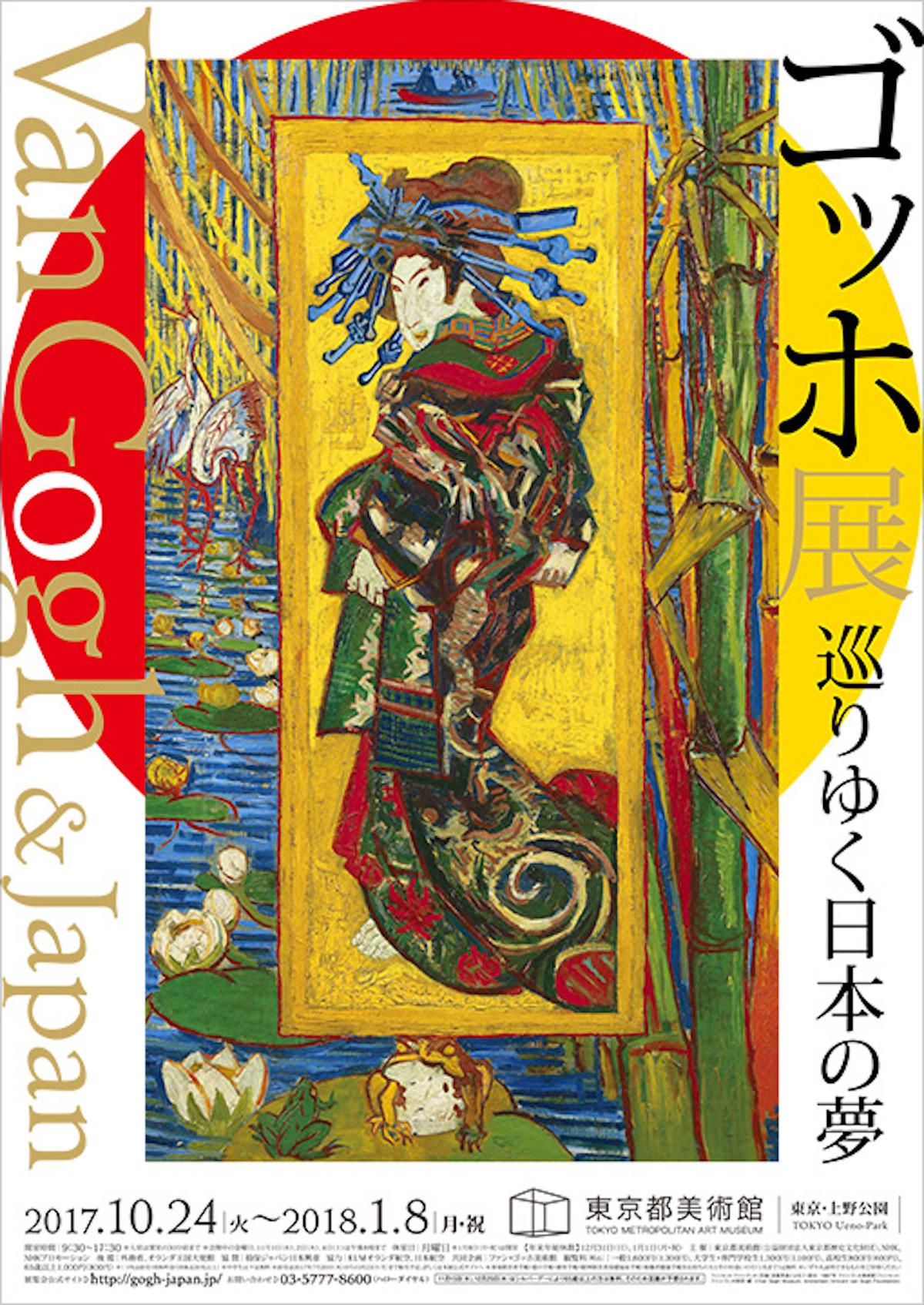 ゴッホ展 巡りゆく日本の夢 東京展