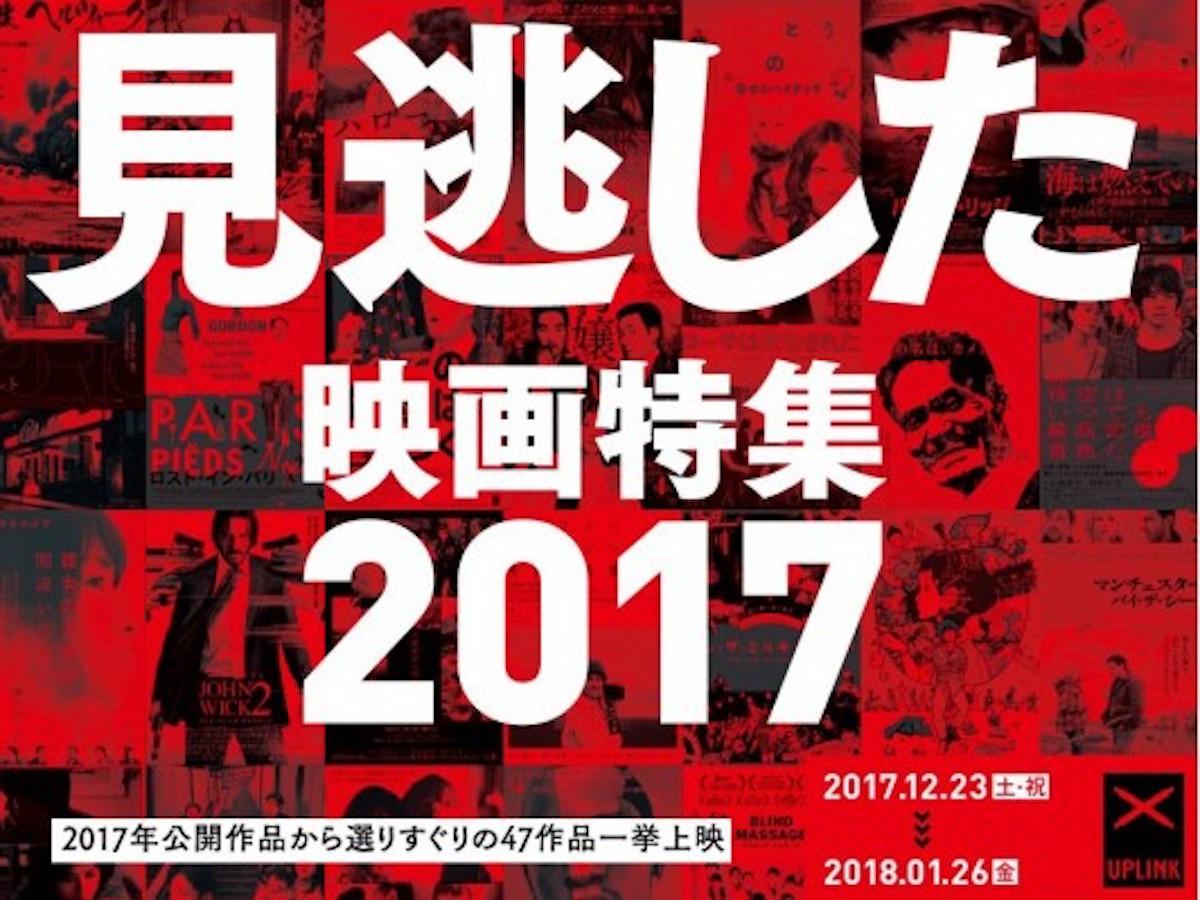 見逃した映画特集 2017