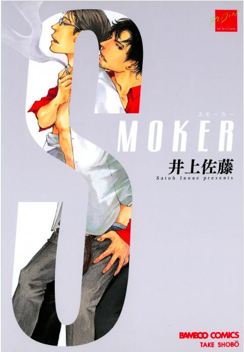 「SMOKER」カバー画像
