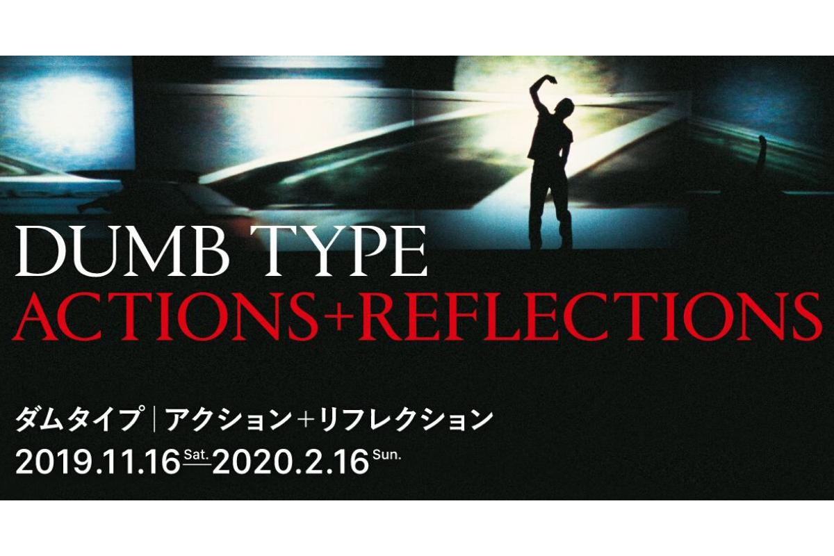 ダムタイプ―アクション+リフレクション