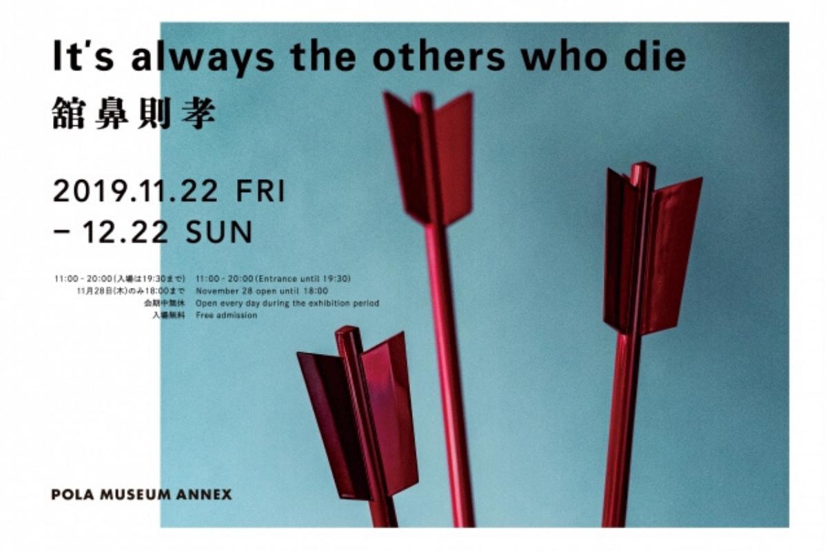 舘鼻則孝「It's always the others who die」
