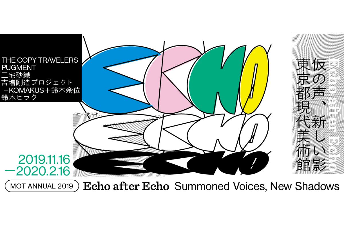 MOTアニュアル2019 Echo after Echo:仮の声、新しい影